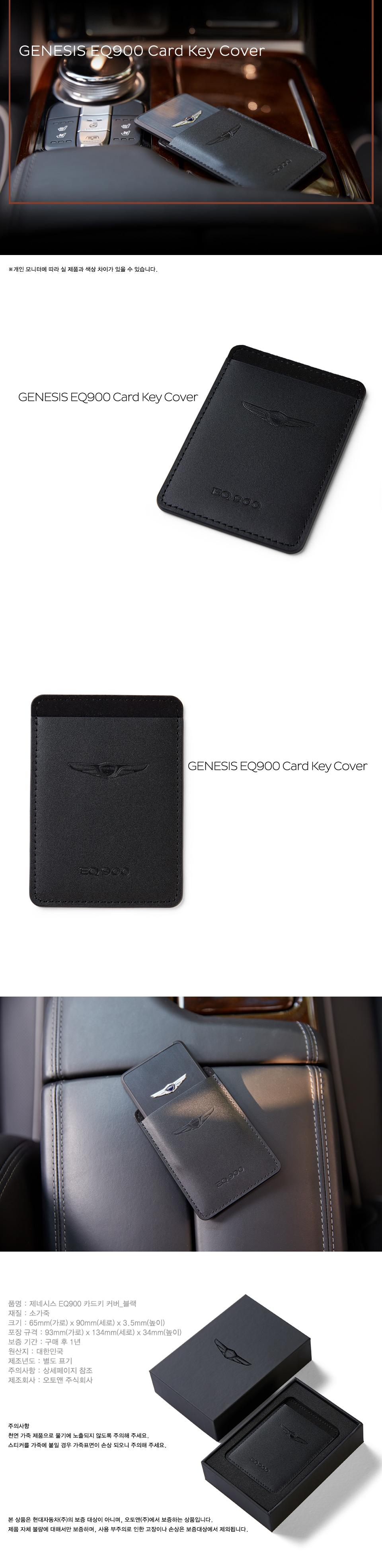 EQ900_카드키 커버_블랙