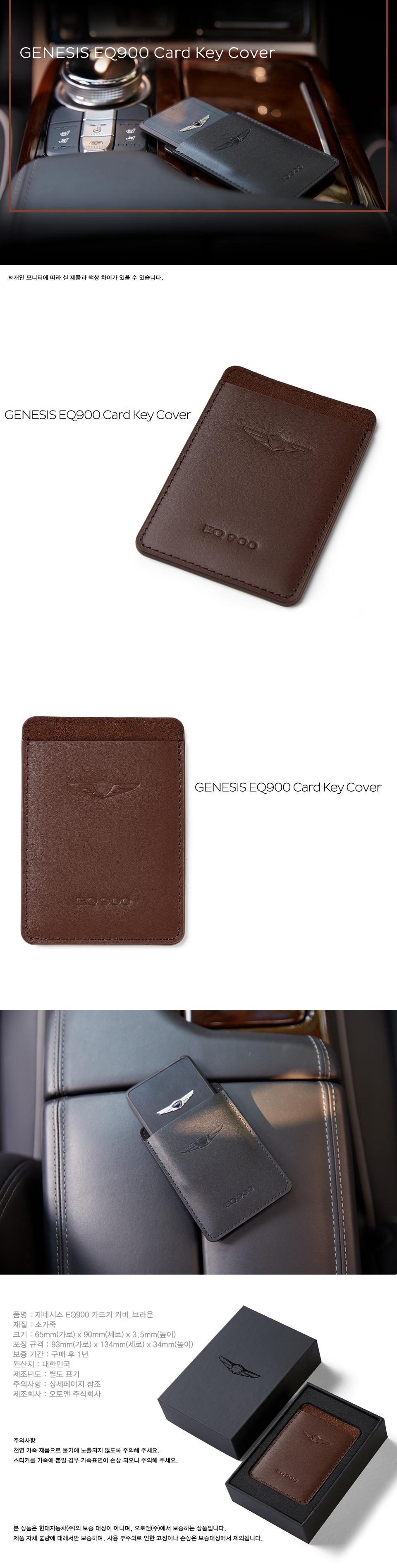 EQ900_카드키 커버_브라운